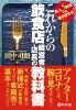 これからの飲食店経営者・店長の教科書 売上5割減でも巻き返せる!  /同友館/田中司朗