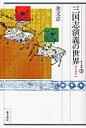 三国志演義の世界   増補版/東方書店/金文京