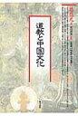 OD>道教と中国文化   OD版/東方書店/葛兆光