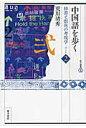 中国語を歩く 辞書と街角の考現学 パ-ト2 /東方書店/荒川清秀