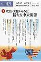 中国21  42(2015.3) /東方書店/愛知大学現代中国学会
