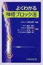 よくわかる神経ブロック法   /中外医学社/飯田宏樹
