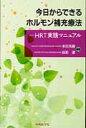 今日からできるホルモン補充療法 HRT実践マニュアル  /中外医学社/水沼英樹