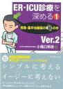 ER・ICU診療を深める  1 Ver.2/中外医学社/小尾口邦彦
