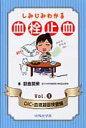 しみじみわかる血栓止血  vol.1(DIC・血液凝固検 /中外医学社/朝倉英策