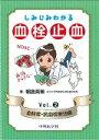しみじみわかる血栓止血  vol.2(血栓症・抗血栓療法 /中外医学社/朝倉英策