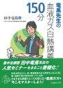 竜馬先生の血液ガス白熱講義150分   /中外医学社/田中竜馬