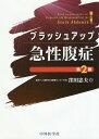 ブラッシュアップ急性腹症   第2版/中外医学社/窪田忠夫