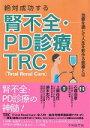 絶対成功する腎不全・PD診療TRC 治療を通じて人生を形作る医療とは  /中外医学社/石橋由孝