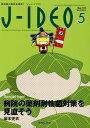 J-IDEO 感染症の現在を発信! Vol.2 No.3(May /中外医学社
