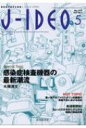 J-IDEO 感染症の現在を発信! Vo.3 No.3 /中外医学社