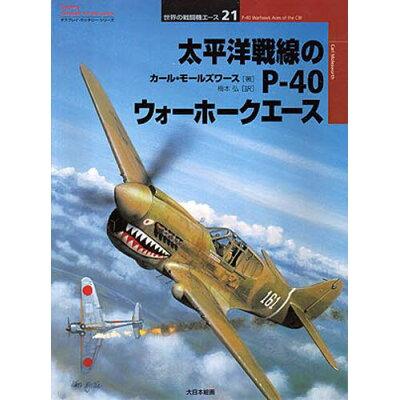 太平洋戦線のP-40ウォ-ホ-クエ-ス   /大日本絵画/カ-ル・モ-ルズワ-ス