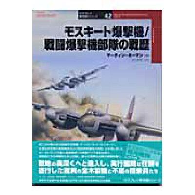 モスキ-ト爆撃機/戦闘爆撃機部隊の戦歴   /大日本絵画/マ-ティン・ボ-マン