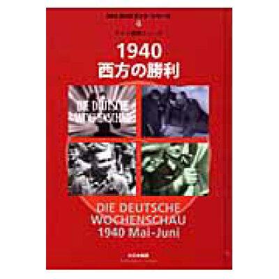 1940西方の勝利 ドイツ週間ニュ-ス  /大日本絵画/ア-ト・ボックス