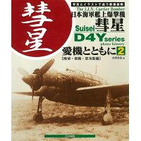 日本海軍艦上爆撃機彗星愛機とともに 写真とイラストで追う装備部隊 2 /大日本絵画/吉野泰貴