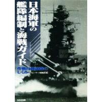 日本海軍の艦隊編制と海戦ガイド 作戦行動部隊のしくみ  /大日本絵画/ネイビーヤード編集部