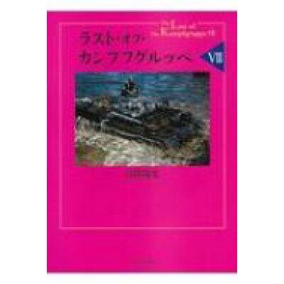 ラスト・オブ・カンプフグルッペ  7 /大日本絵画/高橋慶史