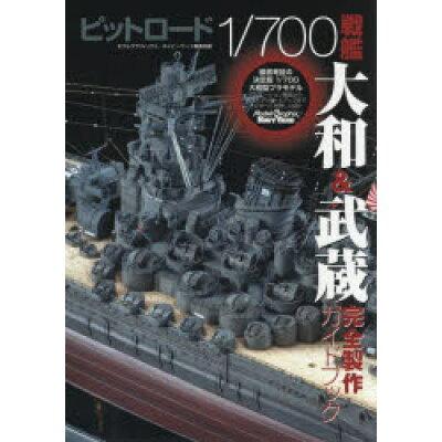 ピットロード1/700戦艦大和&武蔵完全製作ガイドブック   /大日本絵画/モデルグラフィックス編集部