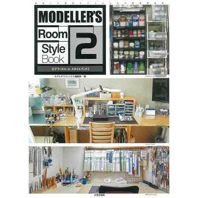 モデラーズルームスタイルブック  2 /大日本絵画/モデルグラフィックス編集部