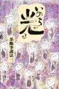茶飯事説法  3 /大東出版社/功刀貞如