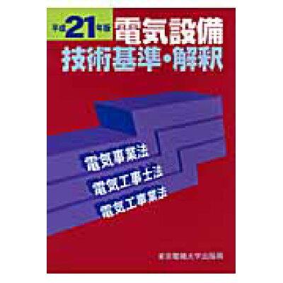 電気設備技術基準・解釈 電気事業法・電気工事士法・電気工事業法 平成21年版 /東京電機大学出版局