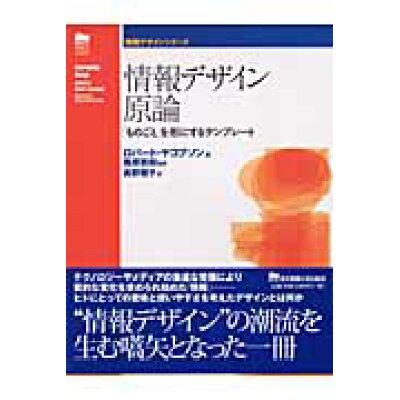 情報デザイン原論 「ものごと」を形にするテンプレ-ト  /東京電機大学出版局/ロバ-ト・ヤコブソン