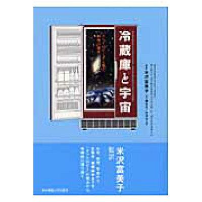 冷蔵庫と宇宙 エントロピ-から見た科学の地平  /東京電機大学出版局/マ-ティン・ゴ-ルドスタイン