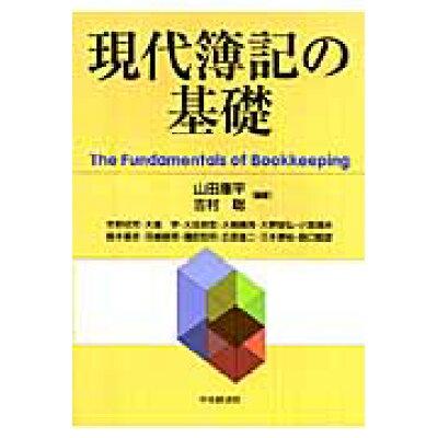 現代簿記の基礎   /中央経済社/山田庫平