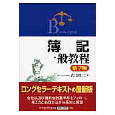 簿記一般教程   第7版/中央経済社/武田隆二