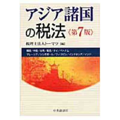 アジア諸国の税法   第7版/中央経済社/ト-マツ(税理士法人)