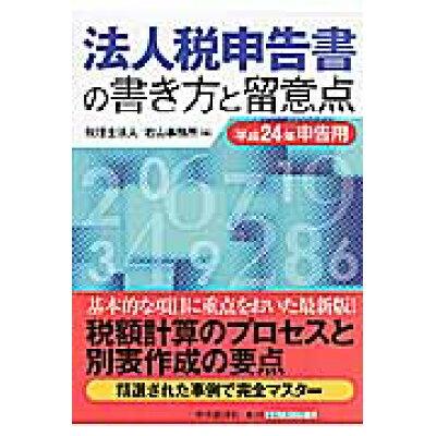 法人税申告書の書き方と留意点  平成24年申告用 /中央経済社/右山事務所