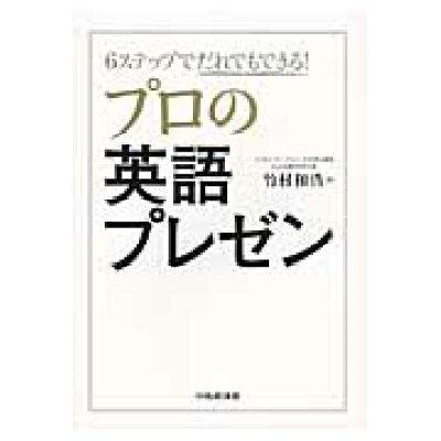 プロの英語プレゼン 6ステップでだれでもできる!  /中央経済社/竹村和浩