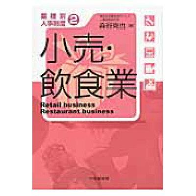 業種別人事制度  2 /中央経済社