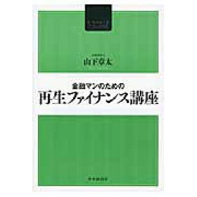 金融マンのための再生ファイナンス講座   /中央経済社/山下章太