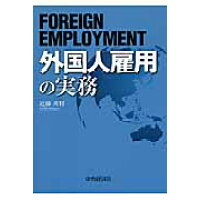 外国人雇用の実務   /中央経済社/近藤秀将