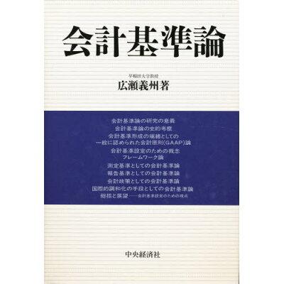 会計基準論   /中央経済社/広瀬義州