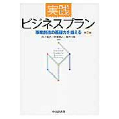 実践ビジネスプラン 事業創造の基礎力を鍛える  第2版/中央経済社/川上智子