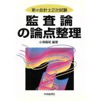 監査論の論点整理   /中央経済社/小沢義昭