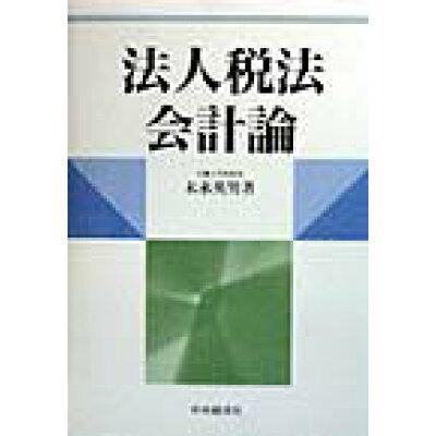 法人税法会計論   /中央経済社/末永英男