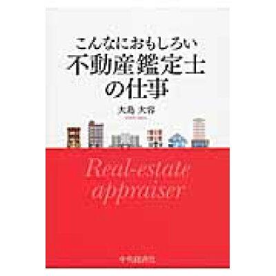 こんなにおもしろい不動産鑑定士の仕事   /中央経済社/大島大容