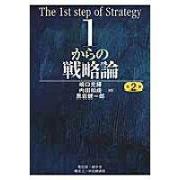 1からの戦略論   第2版/碩学舎/嶋口充輝