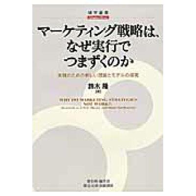 マ-ケティング戦略は、なぜ実行でつまずくのか 実践のための新しい理論とモデルの探究  /碩学舎/鈴木隆(マーケティング)