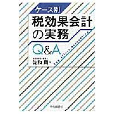 ケ-ス別税効果会計の実務Q&A   /中央経済社/佐和周