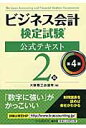 ビジネス会計検定試験公式テキスト2級   第4版/中央経済社/大阪商工会議所