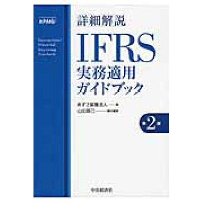 詳細解説IFRS実務適用ガイドブック   第2版/中央経済社/あずさ監査法人