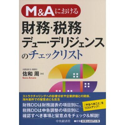M&Aにおける財務・税務デュ-・デリジェンスのチェックリスト   /中央経済社/佐和周