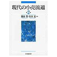 現代の小売流通   第2版/中央経済社/懸田豊