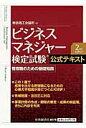ビジネスマネジャ-検定試験公式テキスト 管理職のための基礎知識  第2版/中央経済社/東京商工会議所