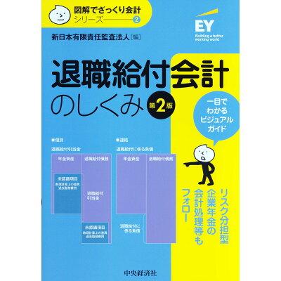 退職給付会計のしくみ   第2版/中央経済社/新日本有限責任監査法人