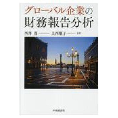 グローバル企業の財務報告分析   /中央経済社/西澤茂